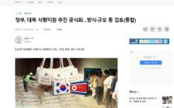 韓国が実施する食糧支援