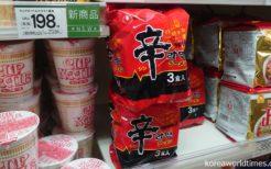 辛ラーメン袋麺
