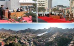 陽徳温泉文化休養地