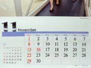 北朝鮮カレンダーを逆中朝加工業で生産か 中国製?制裁に抵触?