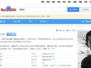 中韓でもめる愛国詩人? 存在していない国の国籍をつけられた尹東柱