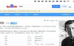 百度百科の尹東柱(ユン・ドンジュ)