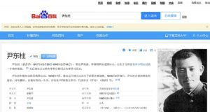 「尹東柱は中国人ではない」