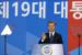 日韓関係改善を模索か 文在寅政権の2021年の対日外交を分析