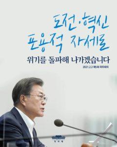 韓国国防白書で日本の位置付けが格下げか
