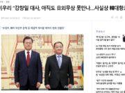 信任状捧呈式なしの姜昌一韓国大使 史上初このまま式なし大使誕生も