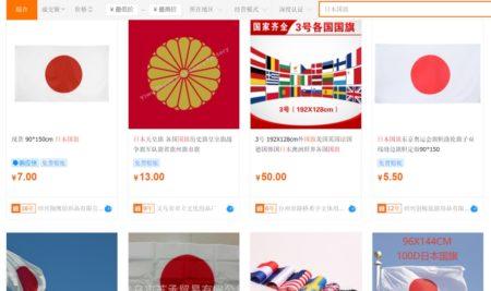 簡単に禁止にできる中国。旭日旗も日章旗も販売中
