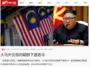 北朝鮮・マレーシア国交断絶を宣言 北朝鮮人の米国引き渡し巡り衝突