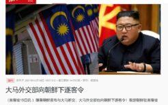 北朝鮮・マレーシア国交断絶