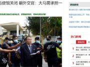 北朝鮮大使館関係者らマレーシア出国 現地メディア90分ライブ配信