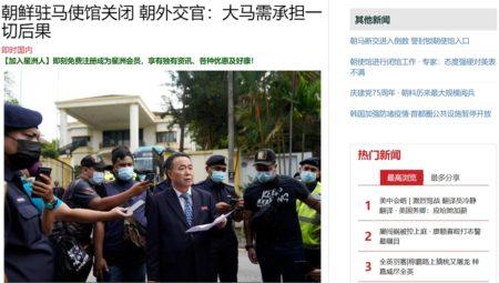 大使館関係者30人48時間以内にマレーシアを出国