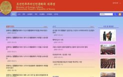 IPアドレスは平壌にある北朝鮮外務省公式サイト