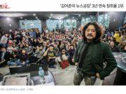 聴取率1位人気ラジオ時事番組の運命は? 7日ソウル市長選で廃止も