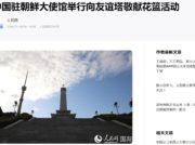 平壌・中国大使館健在PR 友誼塔献花で反米世論を煽りSNSバズる