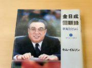 3週間で金日成回顧録が販売中止に 制限される韓国での北朝鮮出版物