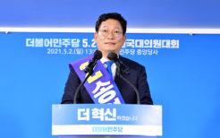 共に民主党代表に選出された宋永吉議員