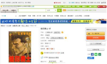 香港・台湾ではコミック全巻発売されている