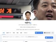 国政経験ない30代候補が快進撃 11日に韓国最大野党の代表選