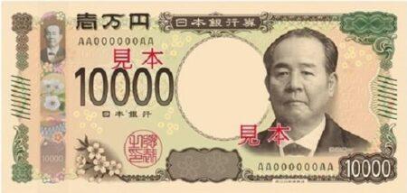 新1万円札によって昔の屈辱が蘇る