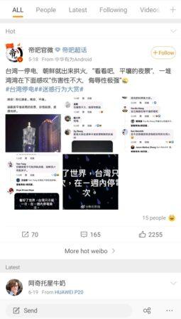 台湾・高雄での2度の大規模計画停電