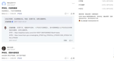 自称オープンコンテツだが中国政府監視下にある百度百科