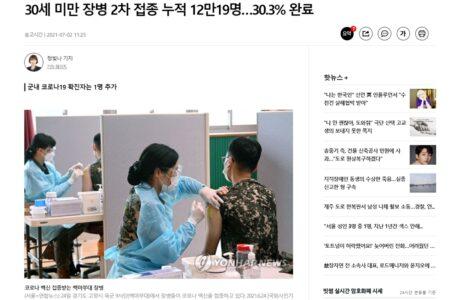 韓国軍はジェンダーレス化に対応できるか?