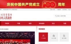 延吉市公式サイト