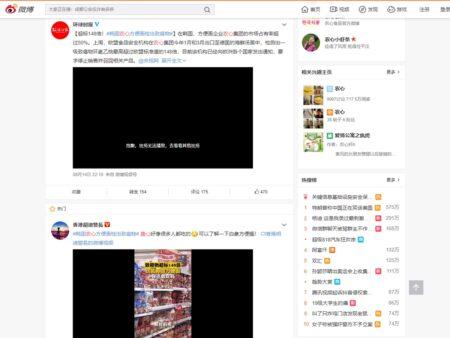 韓国への制裁「禁韓令」継続中
