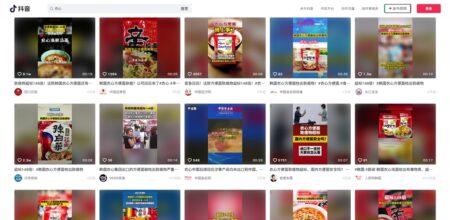 非個人アカウントで大量投稿される中国SNS