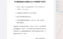 中国は該当商品を輸入していないとの声明