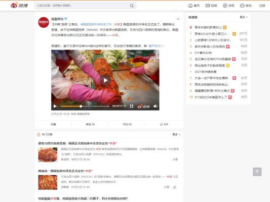 「辛奇」をキムチの新しい中国語表記と定めたワケ