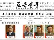 北朝鮮 降格の幹部が最高指導部に 軍序列1位が交代
