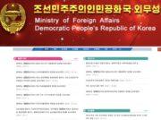 北朝鮮外務省サイトがリニューアル 対外向けメッセージに活用