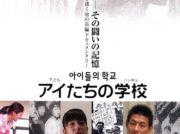 ドキュメンタリー映画「アイたちの学校 100年の差別-その闘いの記憶」上映会