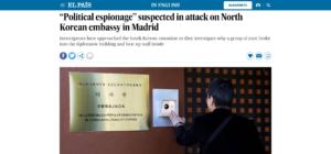 プロに襲われた北朝鮮大使館