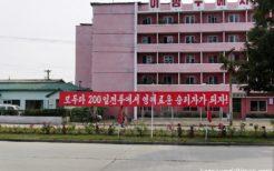 北朝鮮ローカル住宅