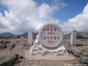 革命の聖地「白頭山」来年観光が実現? 韓国で期待高まる
