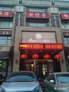 中国資本の中華風北レスとして存続。中華メインでステージショー開催