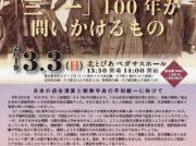 3.1人民蜂起100周年記念シンポジウム 「三・一」100年が問いかけるもの