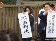 開廷3分で敗訴判決 朝鮮学校無償化をめぐる東京高裁での裁判
