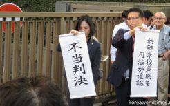 朝鮮高校敗訴に苦情の表情を浮かべる弁護団