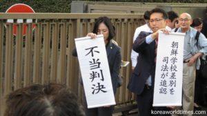 朝鮮学校「無償化」裁判、東京高裁原告の請求を棄却