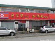 増える北朝鮮人中国観光ビザ取得 観光ビザで北レス勤務を継続 その2
