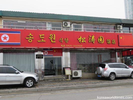 北朝鮮人の中国観光ビザ取得が増える