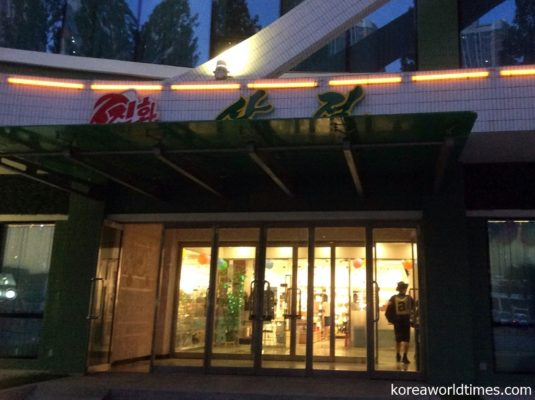 メイソウは日本企業?騒ぎ後に東京本社の住所を削除