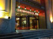 丹東の北朝鮮レストラン閉店は誤報 中国人にもフェイク扱いされる韓国メディア