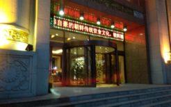 北朝鮮レストラン柳京酒店