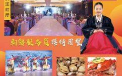 滿江紅中華レストランの北レス化告知広告