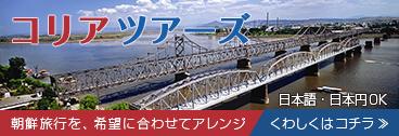 コリアツアーズ(朝鮮・北朝鮮ツアー)